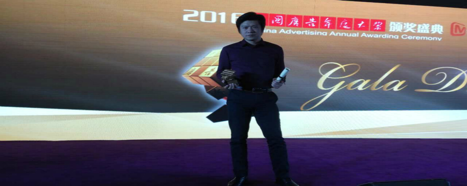 Amnet China Triumphs the 3rd Digital China Advertising Annual Awards