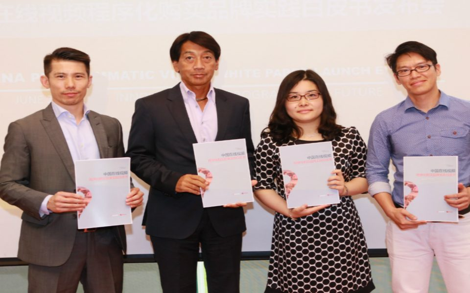 Amnet and AdMaster Launch China's First-ever Comprehensive White Paper on Programmatic Video Industry